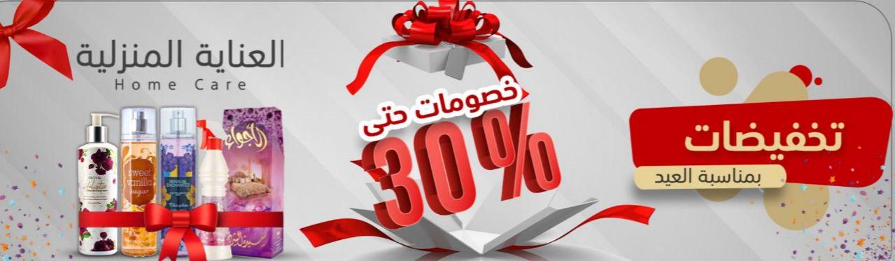 تخفيضات عيد الاضحى من Afnan AlTeeb العناية المنزلية